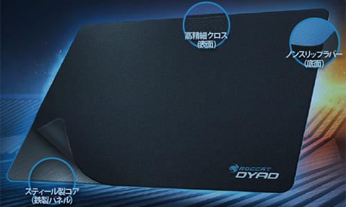 鉄製パネルをベースにした布系ゲーミングマウスパッド『ROCCAT Dyad』が2017年5月下旬に発売