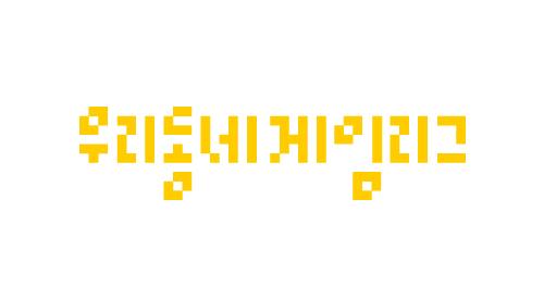 StarCraft II大会『ウリドンネゲームリーグ日本予選 by BitCash』が1/29(日)15時より開催