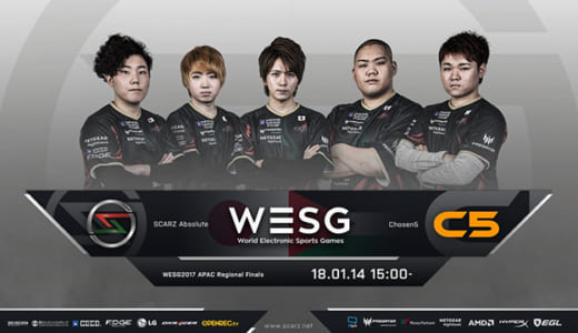 日本SZ.Absoluteが世界大会『WESG 2017』CS:GO本戦出場権をかけて1/14(日)15時より中東Chosen5と対戦