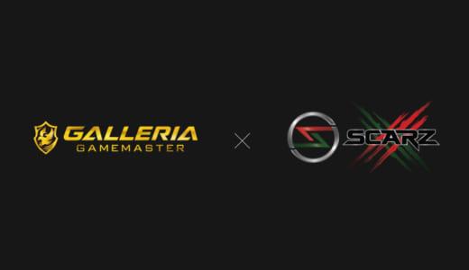 『SCARZ』がゲーミングPC「GALLERIA GAMEMASTER」を展開する株式会社サードウェーブとスポンサー契約を締結