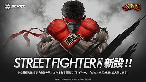 eスポーツチーム『SCARZ』にsako選手が加入、「STREET FIGHTER」部門を新設