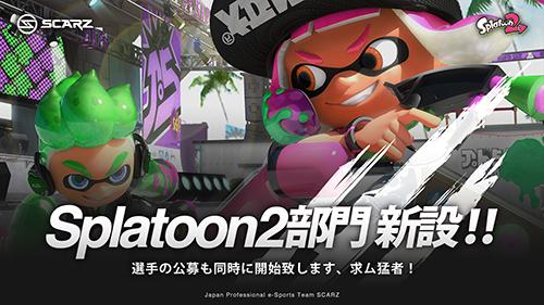プロゲームチーム『SCARZ』が「Splatoon2」部門の設立とメンバー募集開始を発表