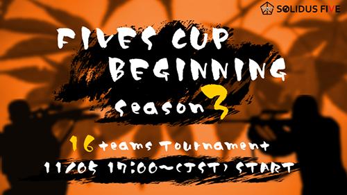 CS:GO 1Dayトーナメント『FIVES CUP BEGINNING Season3』が11/5(日)17時より開催、トーナメント組み合わせ決定