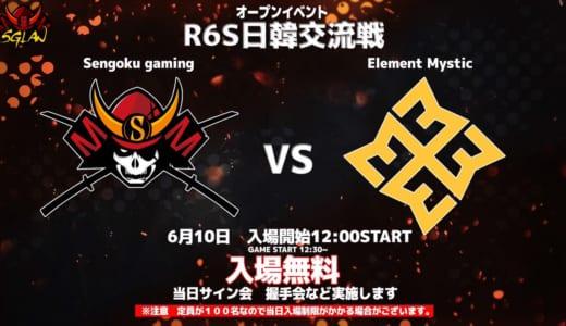 プロチームSengoku Gaming運営のeスポーツ専門ネットカフェ『SG.LAN』が2018年6月10日(日)福岡県筑紫野市にオープン、記念イベントとしてR6S日韓戦を開催