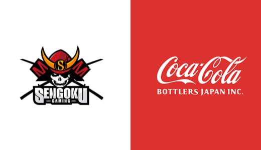 プロゲームチーム『Sengoku Gaming』がコカ・コーラボトラーズジャパンとのスポンサー契約を発表