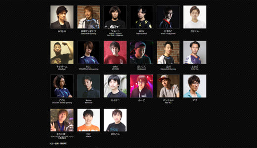 カプコンが公式ツアー上位の日本人選手を推薦、『ストリートファイターV AE』21選手が『日本eスポーツ連合』のプロライセンスを保有へ
