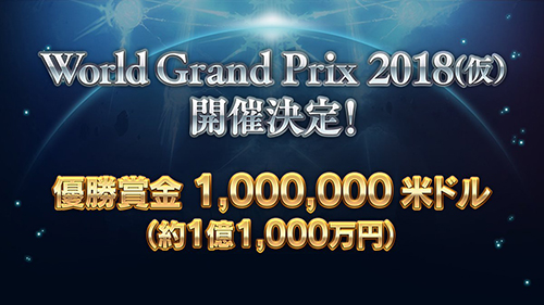 シャドウバース世界大会『World Grand Prix 2018(仮)』が優勝賞金100万ドル(約1.1億円)にて2018年12月に日本で開催