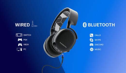 ゲーミングヘッドセット『SteelSeries Arctis 3 Bluetooth』が2/8(木)より日本で発売、有線・Bluetooth接続による同時再生に対応