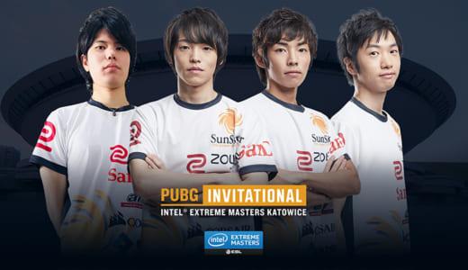 日本プロチーム『SunSister』が『PUBG Invitational Intel Extreme Masters Katowice』に招待出場決定