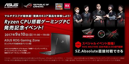 CS:GO日本最強チーム『SZ.Absolute』との対戦イベントが9/10(日)にビックカメラ池袋本店パソコンで開催