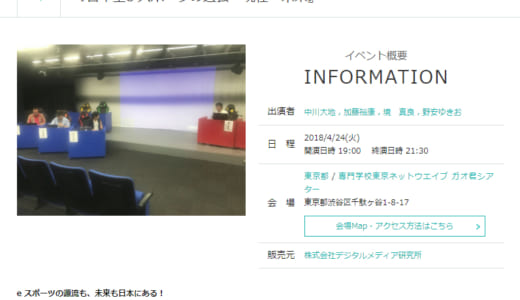 トークイベント『日本型eスポーツの過去・現在・未来』が4/24(火)に開催、初期に「eスポーツプロデューサー」として活躍した犬飼博士氏も登壇