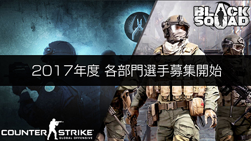 Team FVが『Esports Japan Athlete League 2017』の出場・プロモーション参加が可能な『CS:GO』『BLACKSQUAD』メンバーを募集