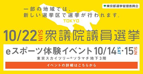 東京都選挙管理委員会が衆院選のPRに「eスポーツ」を活用、東京ソラマチでプロゲーマーのエキシビションマッチや体験会を開催