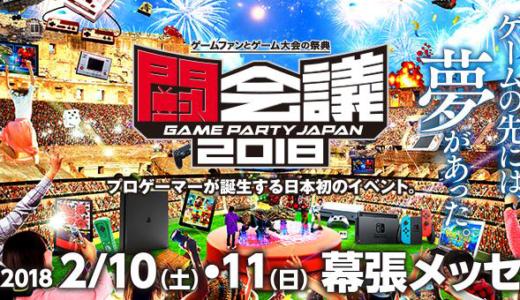 『闘会議2018』プロゲーマーライセンス発行を含む大会ラインナップ発表