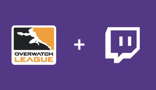 『Overwatch League』が『Twitch』で配信決定、2年間の配信契約を締結
