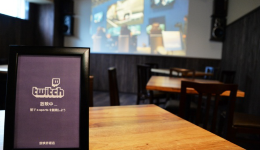 『Twitch』正式許諾、神戸・有馬温泉「御所坊」にeスポーツを観戦できるバー『BAR DE GOZAR』がオープン