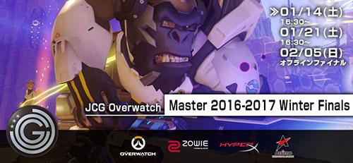 2/5(日)『JCG Overwatch Master 2016-2017 Winter Finals』オフラインファイナルの現地観戦申し込みがスタート