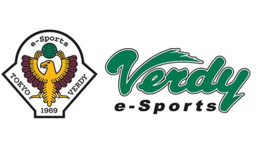 『東京ヴェルディ』eスポーツチームOverwatch部門にプロゲームチーム『Unsold Stuff Gaming』メンバーがレンタル移籍