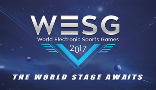 世界大会『WESG 2017』アジアパシフィック予選CS:GO部門で日本SZ.Absoluteがプレーオフ進出、1/13(土)12時より中国NEW4と対戦
