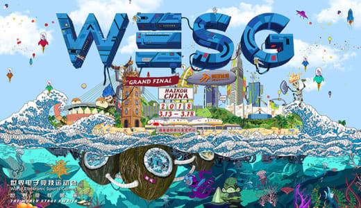 世界大会『WESG 2017』が2018年3月13日(火)開幕、CS:GO部門に日本SZ.Absoluteが出場、世界王者Cloud9やFnaticと対戦