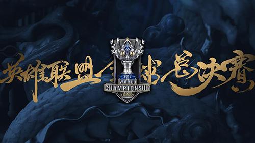 LoL公式世界大会『2017 World Championship』のグループステージ・プレイインステージの組み合わせが決定