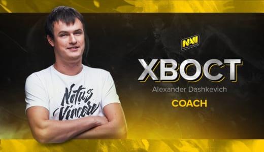 XBOCTがNatus Vincere Dota 2部門のコーチに就任