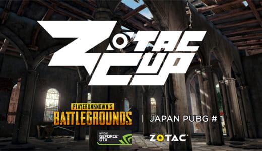 ベスト5入賞でグラフィックボード獲得、FPPモードを採用するチーム制PUBG大会『ZOTAC CUP JAPAN PUBG #1』が1月28日(日)に開催