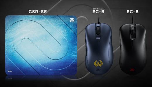 『ZOWIE』の最新ゲーミングマウス『EC-B』シリーズ、マウスパッド『G-SR-SE』が1/26(金)に発売、CS:GOモデルも登場