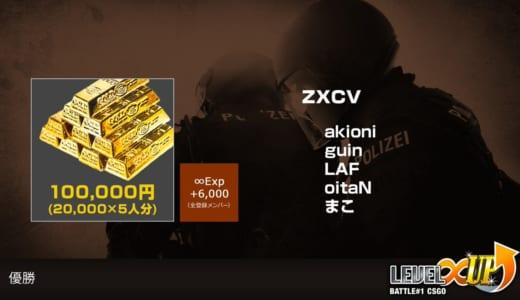賞金総額18万円の1Day CS:GO大会『LEVEL∞ UP Battle#1 CS:GO』で「zxcv」が優勝