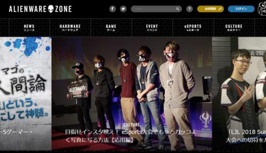 『ALIENWARE ZONE』に当サイト運営者による執筆記事「eSports大会でもっとカッコよく写真に写る方法【応用編】」掲載