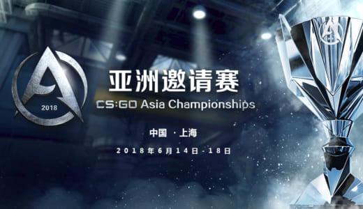 賞金総額30万ドル『CS:GO Asia Championships』が2018年6月14日(木)より中国・上海で開幕