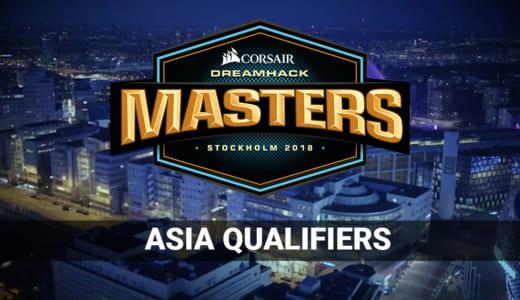 CS:GO『CORSAIR DreamHack Masters Stockholm 2018』東アジア予選が2018年6月27日(水)より開催