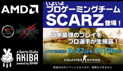 CS:GO日本最強チーム『SZ Absolute』が登場するライブ配信イベントが6/22(金)20時より開催