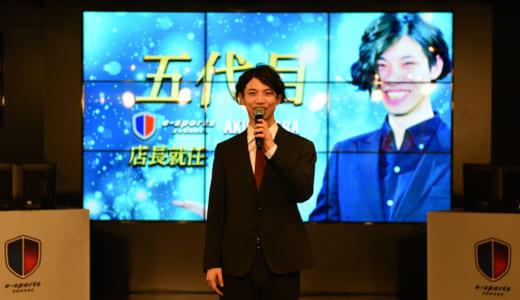 小5で『CS1.6』開始、『LoL』の腕前はチャレンジャー、凄腕ゲーマー・疋田力也氏が『e-sports SQUARE AKIHABARA』5代目新店長に就任