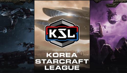 『StarCraft: Remastered』公式リーグ『Korea StarCraft League (KSL) 』が賞金総額約1600万円で開催