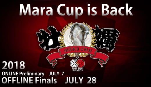 Dota 2大会『dotaまらカップ2018』が2018年7月に開催、決勝戦は東京にてオフラインで実施