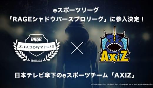 日本テレビが「eスポーツ」事業としてプロゲームチーム「AXIZ」設立、eスポーツ番組「eGG」の放送を発表