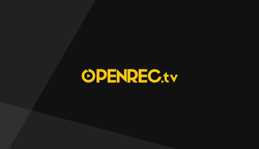ゲーム動画配信サイト『OPENREC.tv』が一般会員の配信アーカイブ閲覧を緩和、「視聴不可」から「1日2動画まで視聴可能・10分ごとに広告挿入」ヘ変更