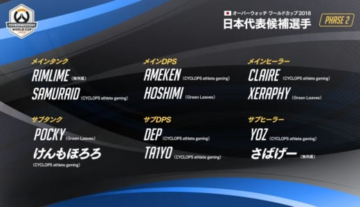 『Overwatch World Cup 2018』日本代表選考トライアウト「フェーズ2」が6/27(水)20時より開催