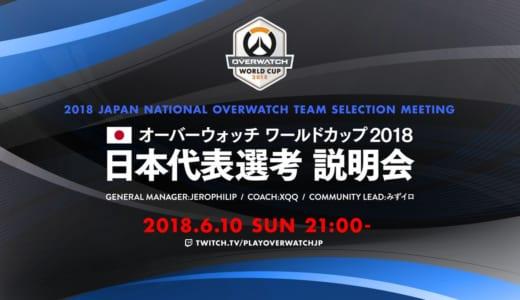 『Overwatch World Cup 2018』日本代表選考 説明会のストリーミング配信が2018年6月10日(日)21時よりスタート
