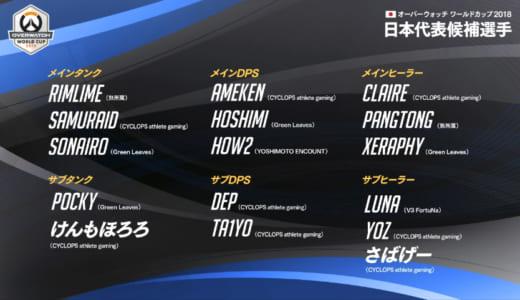 『Overwatch World Cup 2018』日本代表選考「フェーズ1」トライアウトの候補メンバー16名発表