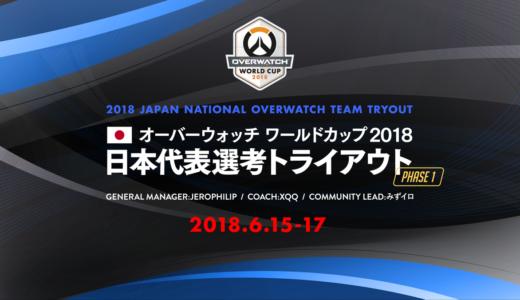 『Overwatch World Cup 2018』日本代表選考トライアウト「フェーズ1」(16名→12名)が6/16(土)、17日に開催