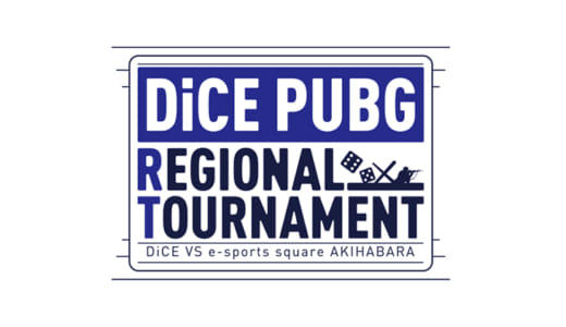 東京vs仙台『DiCE PUBG REGIONAL TOURNAMENT』が2018年6月21日(木)に開催