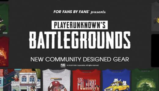 『PUBG』公認グッズが海外ゲーマー向けショッピングサイト『For Fans By Fans』に登場、ファンからのデザイン応募を受付中