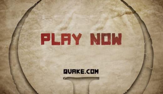 『Quake Champions』の無料トライアルが2018年6月17日までの期間限定でスタート、1度プレーすればキャンペーン後も無料プレー可能
