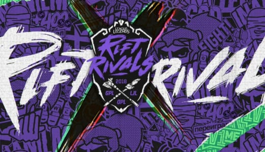 League of Legendsプロチーム地域対抗戦『Rift Rivals: Pacific Rift』が2018年7月2~5日にオーストラリアで開催