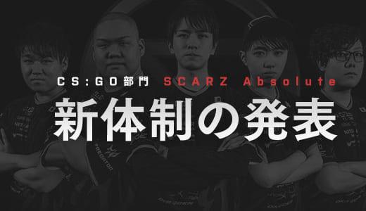 CS:GO日本最強チーム『SCARZ Absolute』が活動をさらに本格化、ゲーミングハウスで共同生活、フルタイム活動でアジアNo.1を目指す