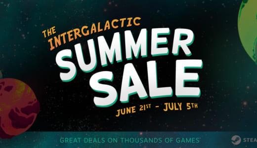 Steamで「銀河を超越するサマーセール」がスタート『CS:GO』が半額の760円で販売、2018年7月6日(土)まで