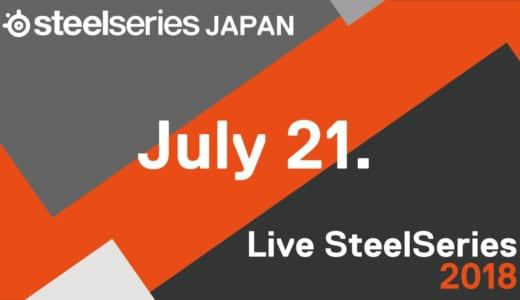 ファンイベント『Live SteelSeries 2018』が2018年7月21日(土)に東京・秋葉原で開催
