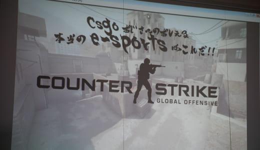 「本当のe-Sportsはこれだ!」SteelSeriesファンイベントでCS:GOおじさん、みずイロ氏、Otofuさんが人気eスポーツタイトルについて魅力をプレゼンテーション